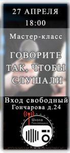 "Мастер-класс ""Говорите так, чтобы слушали"" @ ул. Гончарова, д. 24"