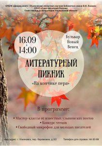 Литературный пикник «На кончике пера» для молодых ульяновских литераторов @ На площадке перед Дворцом книги (возле памятника букве «Ё»)