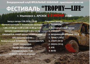 Фестиваль «TROPHY-LIFE»
