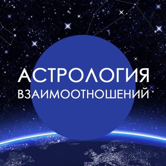 "Семинар ""Астрология взаимоотношений"" в Arca FreeDom @ Arca FreeDom"