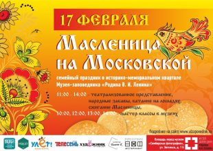 Масленица на Московской