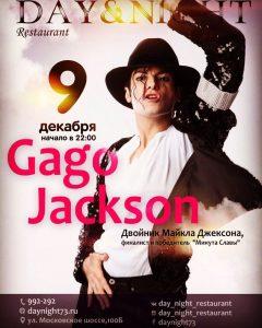 Выступление Gago Jackson @ Ресторан «Day&Night» (Ул. Московское шоссе, 100Б)