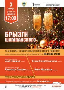 """Концерт """"Брызги шампанского"""" @ Малый Зал Ленинского мемориала"""