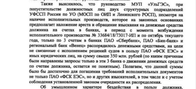Счет в банке для судебных приставов приставы по ошибке арестовали счет