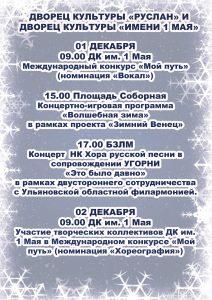 Программа мероприятий в ДК Руслан и ДК имени 1 мая