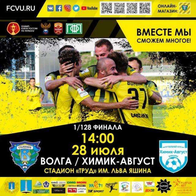 Футбольный матч на стадионе «Труд»:  ульяновская «Волга» - «Химик-Август» @ стадион «Труд»