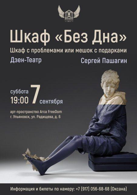 "Шкаф ""Без Дна"": авторский Дзен-Театр в Ульяновске @ Arca Freedom"