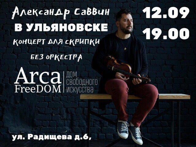 Большой сольный концерт Александра Саввина @ Арт-пространство «Arca FreeDom»