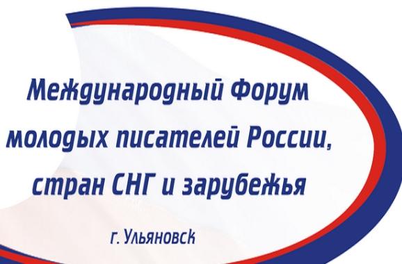 Открытие XIX Международного форума молодых писателей России, стран СНГ и зарубежья @ Торжественный зал Дворца книги