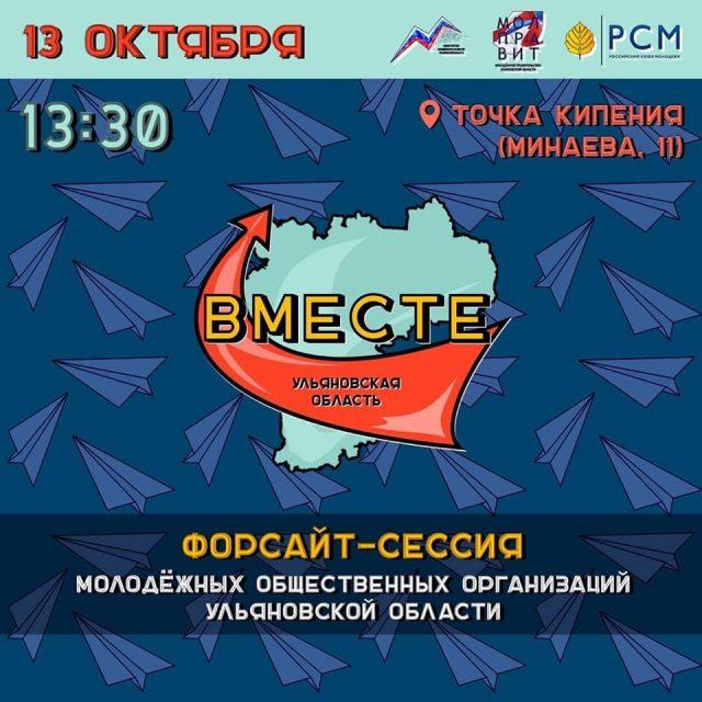 Форсайт -сессия молодёжных общественных организаций для обсуждения плана года молодёжи на территории Ульяновской области @ Точка Кипения