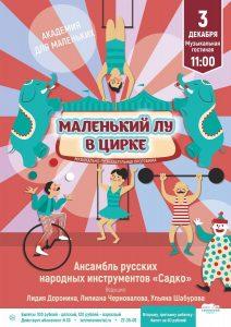 Музыкально-познавательная программа «Маленький Лу в Цирке» @ Музыкальная гостиная Ленинского мемориала