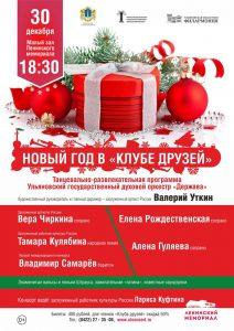 Новогодняя танцевально-развлекательная программа «Новый год в «Клубе друзей» @ Малый зал Ленинского мемориала