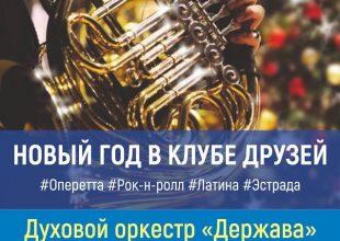 Концерт «Новый год в клубе друзей»