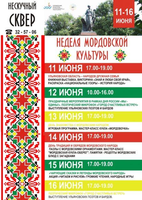 Неделя мордовской культуры в в Нескучном сквере @ Карамзинский сквер, ул. Спасская, 20