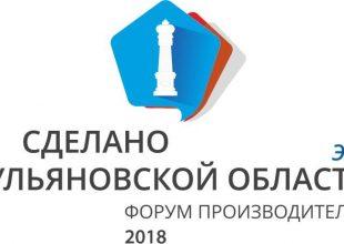 Выставка-форум «Сделано в Ульяновской области»