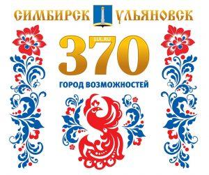 Праздничная программа на 370-летие Ульяновска