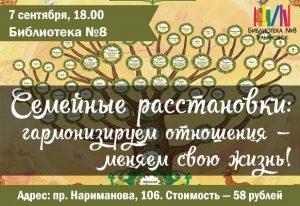 """Тренинг """"Расстановки по Хеллингеру"""" @ Библиотека №8 (проспект Нариманова, д. 106)"""