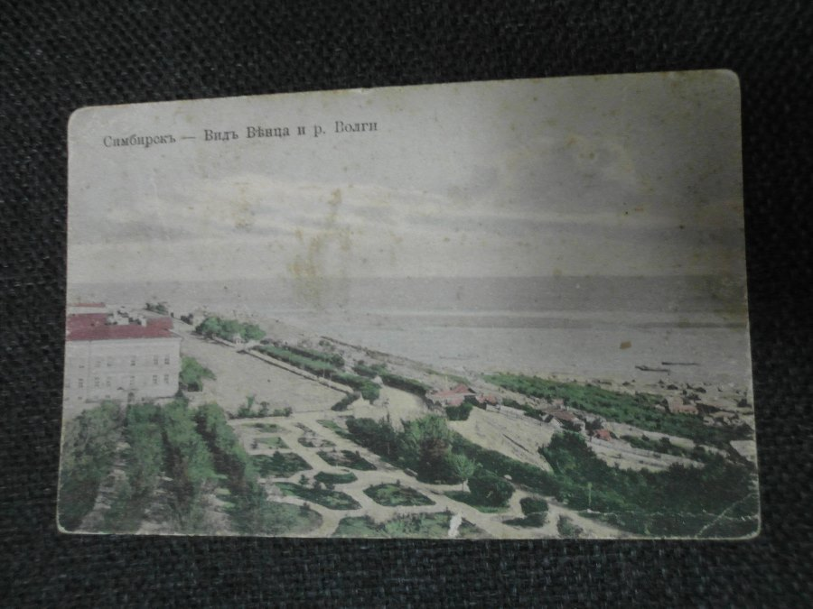 Спасибо почтой, симбирск старые открытки