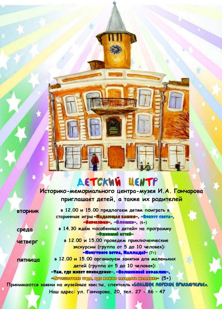 Развлекательная программа для детей и родителей в детском центре музея