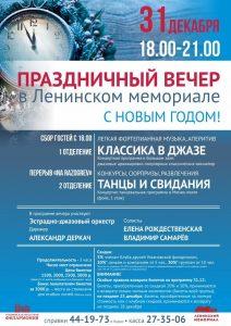 """Праздничный вечер """"С новым годом!"""" @ Ленинский Мемориал"""