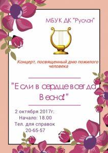 Районный концерт «Если в сердце всегда Весна!», посвященный Дню пожилого человека @ Дворец культуры «Руслан»