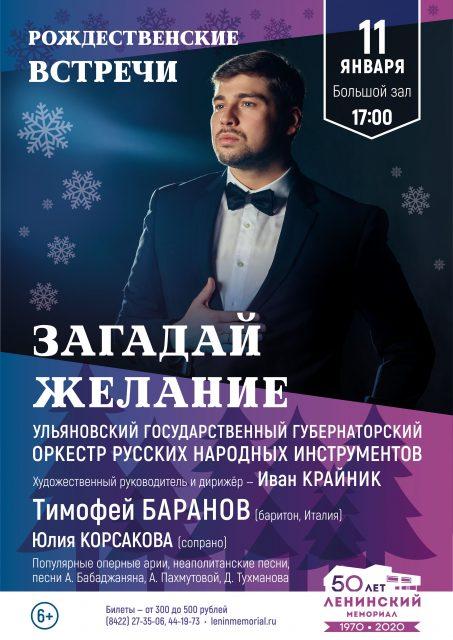 Новогодний концерт «Загадай желание» @ Ленинский мемориал