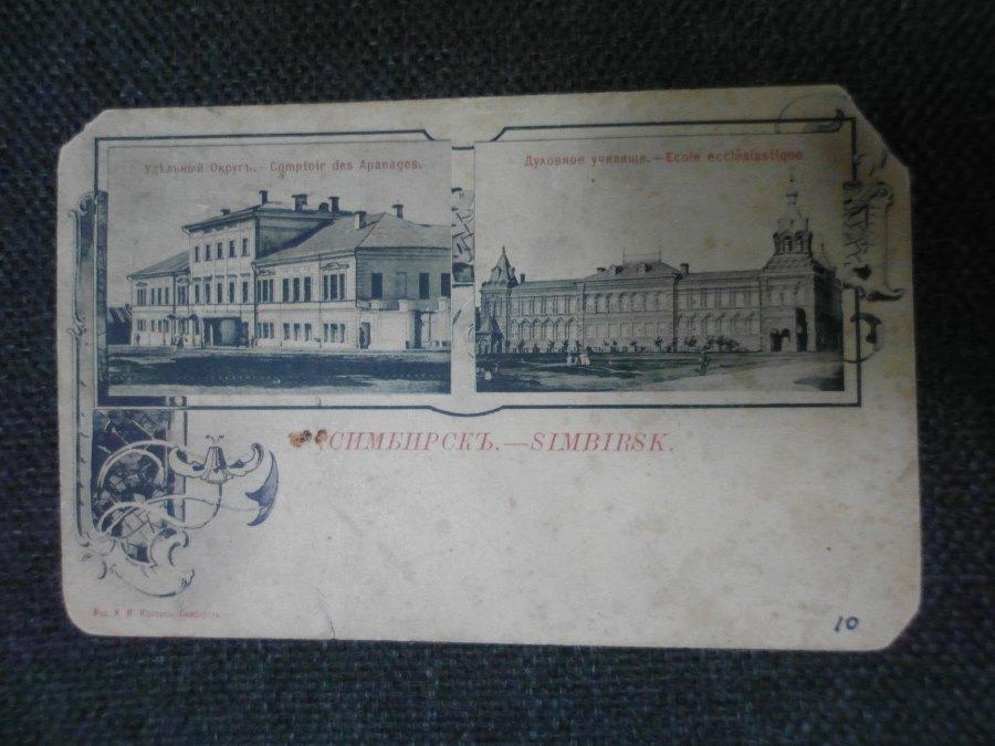 Симбирск открытки, для