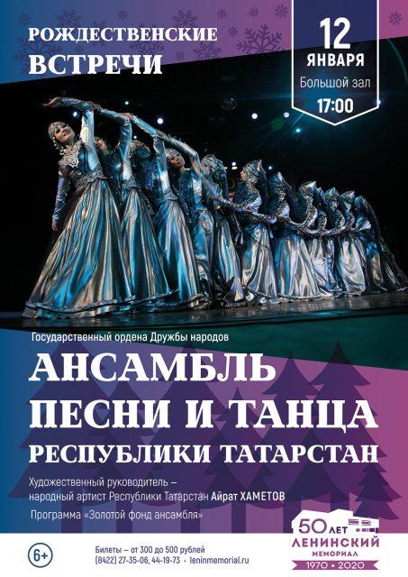Концерт ансамбля песни и танца Республики Татарстан @ Ленинский мемориал