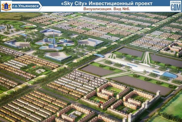 Под Ульяновском за 10 лет вырастет «микрорайон будущего» на 200 тыс. человек (фото) - фото 3