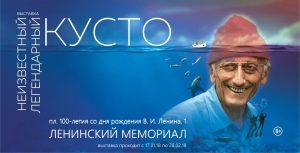 Открытие выставки «Неизвестный легендарный Жак Ив Кусто» @ Ленинский мемориал (пл. 100-летия со дня рождения В.И. Ленина, д. 1)