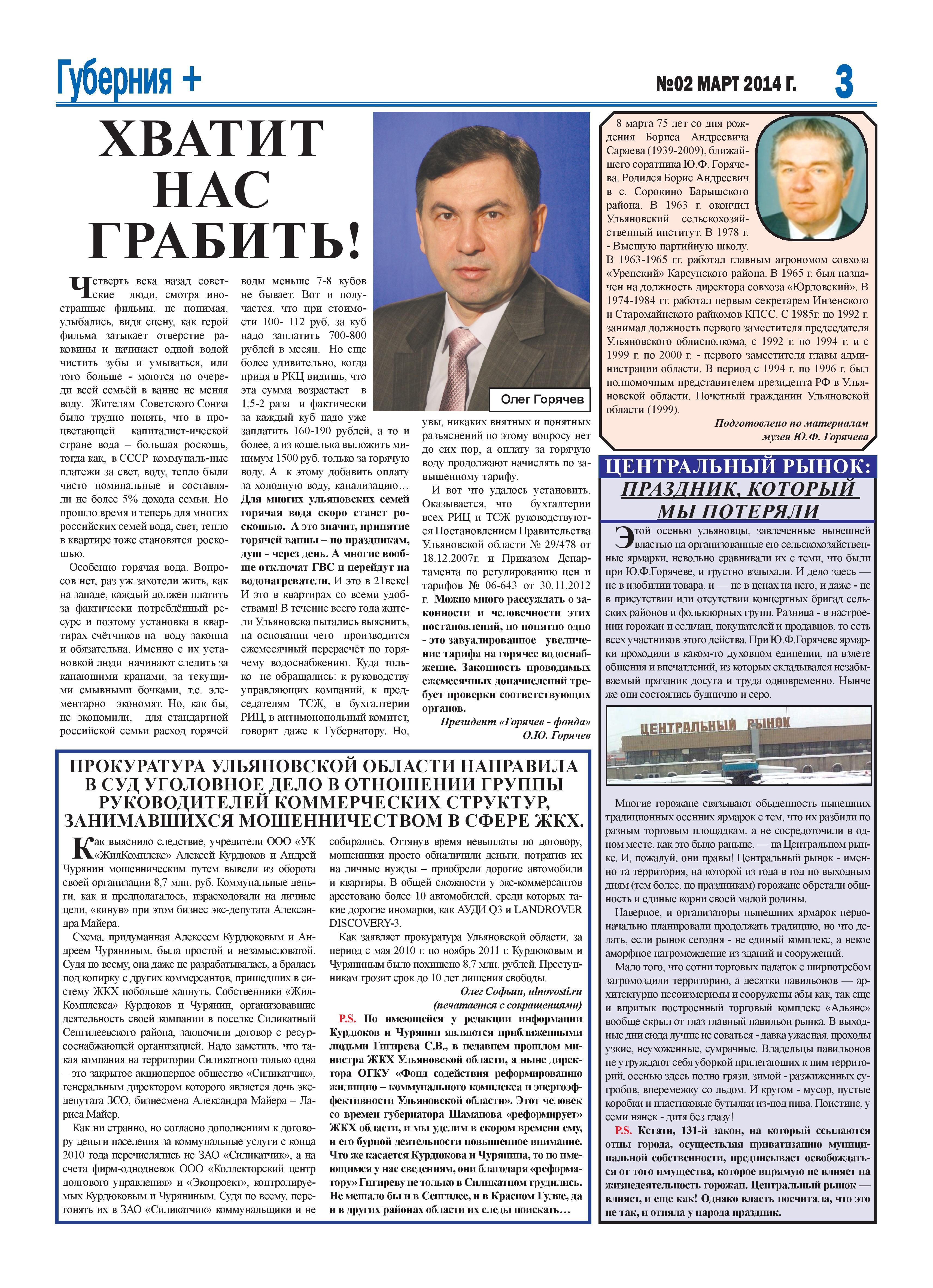 Газета объявлений губерния архангельск знакомства
