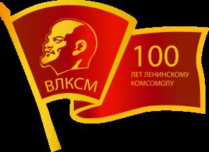 Торжественное собрание, посвященное 100-летию со дня образования ВЛКСМ @ детская  школа искусств №8