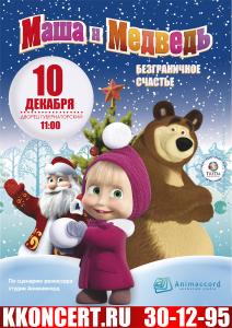 """Детское шоу """"Маша и Медведь"""" @ ДК Губернаторский"""