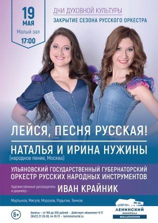 Концерт «Лейся, песня русская!» @ Ленинский мемориал ( пл. 100-летия со дня рождения В. И. Ленина, 1)