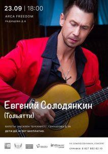 Выступление гитариста-виртуоза Евгения Солодянкина в Arca Freedom @ Arca Freedom (ул.Радищева д.6)