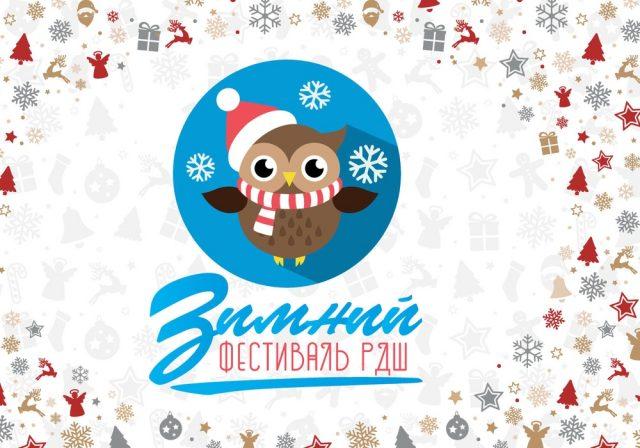 Зимний городской фестиваль РДШ @ на базе средней школы №63 (б-р Новосондецкий,13)