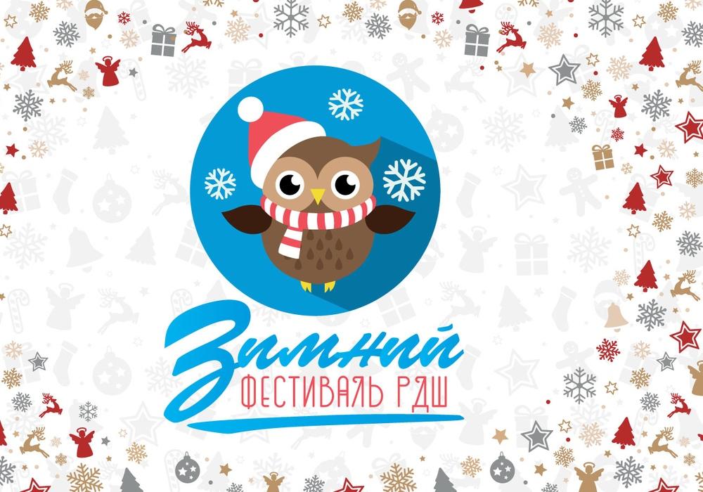 Зимний городской фестиваль РДШ