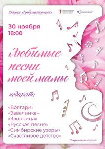 """Концерт """"Любимые песни моей мамы"""" @ ДК """"Губернаторский"""""""