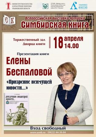 Творческая встреча с писателем Еленой Беспаловой @ Дворец книги (пер. Карамзина, 3/2)
