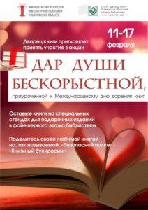 Акция от Дворца книги  «Дар души бескорыстной» @ Дворец книги (пер. Карамзина, 3/2)