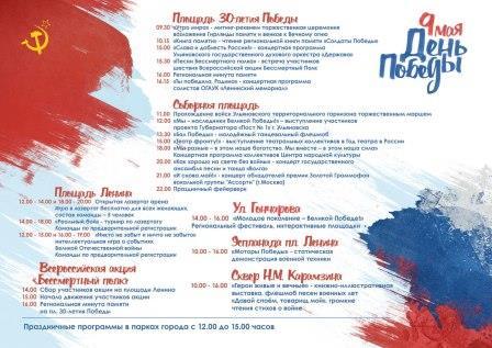 День Победы программа празднования 74-й годовщины Победы в Великой Отечественной Войне 1941-1945 гг.