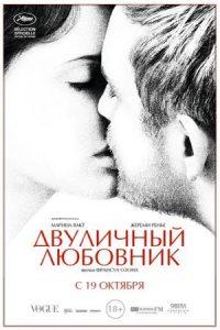 """IV Фестиваль французского кино «LE CINÉMA FRANÇA». """"Двуличный любовник"""" @ Синема парк (ТРЦ «Аквамолл», Московское шоссе, д. 108)"""