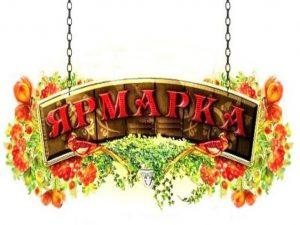 Сельскохозяйственная ярмарка @ на проспекте Ульяновском (от пр-та Ленинского Комсомола до пр-та Созидателей)