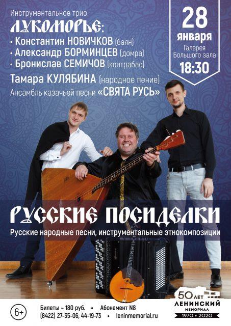 """Концерт """"Русские посиделки"""" @ Ленинский мемориал"""