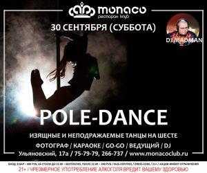 "Вечеринка ""POLE-DANCE"" @ Ресторан-клуб ""MONACO"" (Ульяновский 17А)"