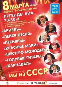 Ретро-шоу «Мы из СССР» @ Губернаторский дворец культуры (ул. Дворцовая, 2)