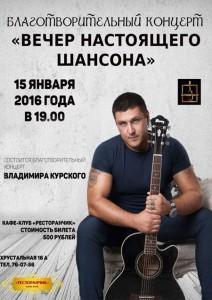 Благотворительный концерт «Вечер настоящего шансона» @ Кафе-клубе «Ресторанчик» (ул. Хрустальная 16А)