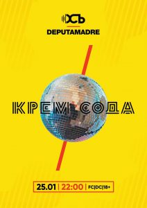 Концерт группы CREAM SODA @ клуб ОСЬ (улица Гончарова, 21А/10)