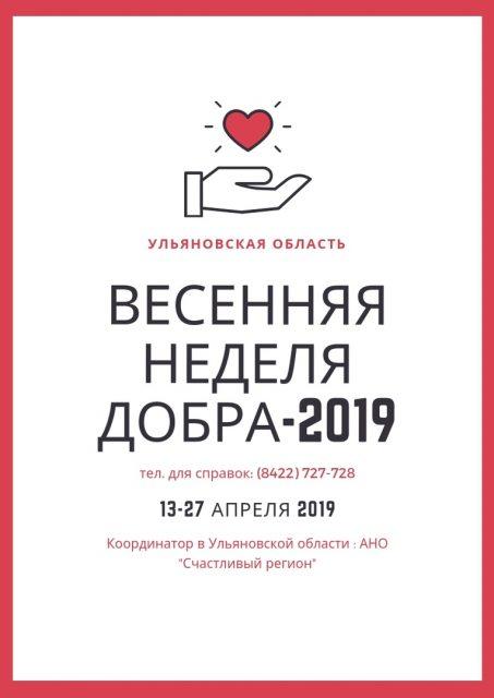 Полный план Весенней недели добра в Ульяновской области