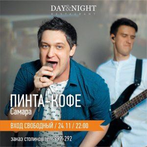 """Выступление группы """"Пинта-кофе"""" (г.Самара) @ Ресторан «Day&Night» (Ул. Московское шоссе, д. 100Б)"""